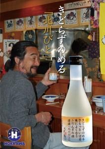 hokkawabito003