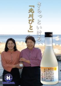 hokkawabito006