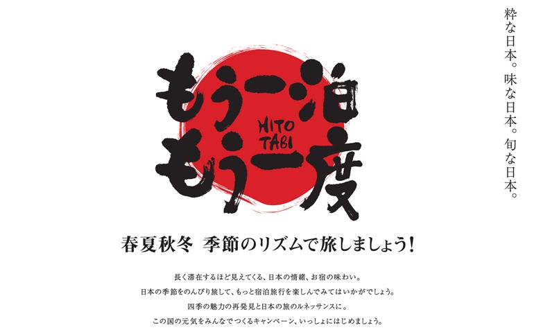 もう一泊もう一度・日本旅行業協会