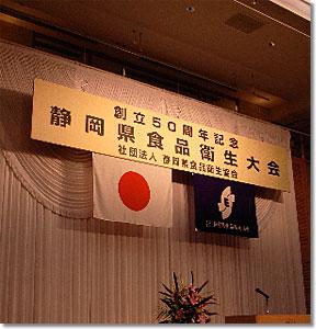 静岡県食品衛生大会