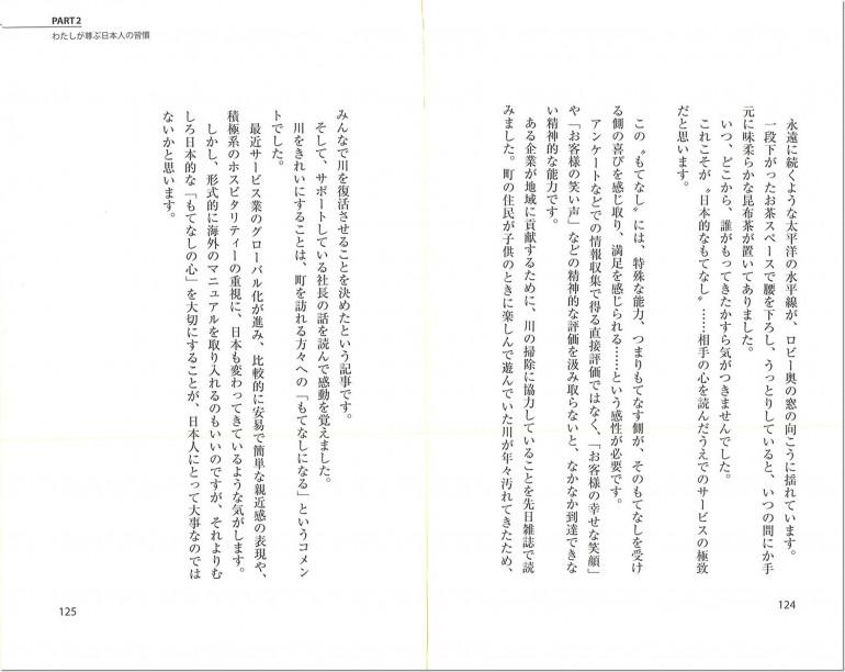 日本人が世界に誇れる33のこと
