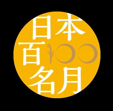 日本百名月