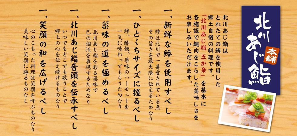北川あじ鮨五箇条