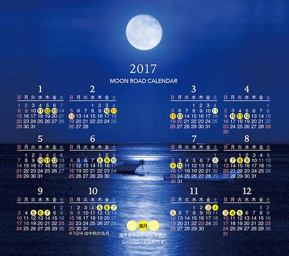 望水オリジナル「ムーンロードカレンダー」
