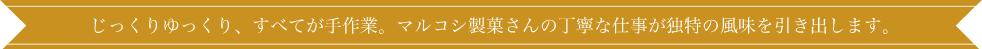 マルコシ製菓