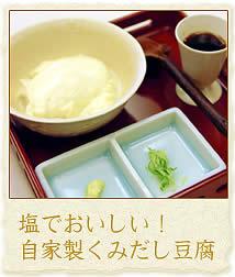 自家製くみ出し豆腐