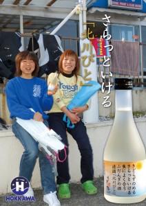 hokkawabito001