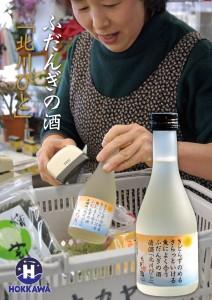 hokkawabito002