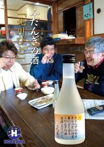 hokkawabito004