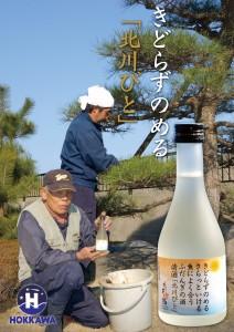 hokkawabito005