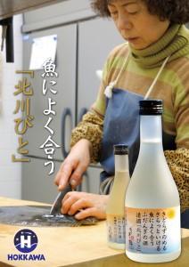hokkawabito007