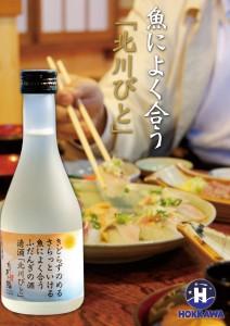 hokkawabito008
